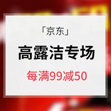 促销活动# 京东 高露洁大牌专场 每满99减50