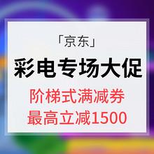 优惠券# 苏宁易购  彩电专场大促 多档次优惠券 最高立减1500元