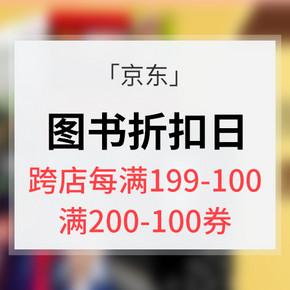 优惠券# 京东 图书超级折扣日  跨店每满199-100元  满200-100券