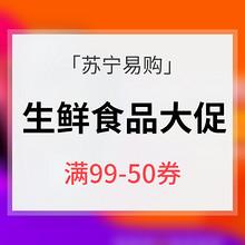 优惠券# 苏宁易购  生鲜食品专场  满99-50券