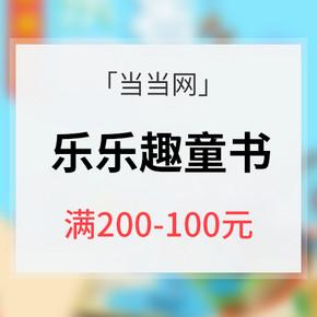促销活动# 当当网 乐乐趣童书 满200减100