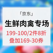 促销活动# 京东 生鲜肉禽专场  199-100/2件8折 叠加169-30券