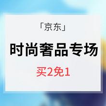 促销活动# 京东 时尚奢品专场 买2免1
