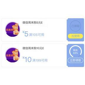 优惠券# 京东 周末全品类券 满105-5/满199-10