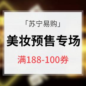 优惠券# 苏宁易购  美妆预售专场  领券满188减100 燃爆你的美