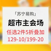 促销活动# 苏宁易购 超市主会场 任选2件5折 再用20元券