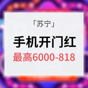 818开门红# 苏宁 手机会场  满6000-818/满3000-300/满1980-180等