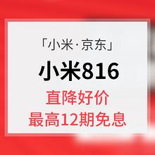 促销活动# 小米816超值专场  小米6现货 花呗+小米分期最高12期免息