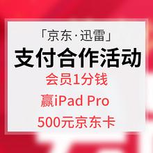促销活动# 京东支付X迅雷白金会员 支付合作活动  会员1分钱  赢iPad Pro + 500元京东卡