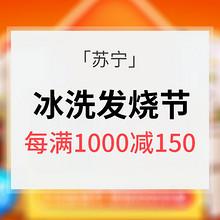 促销活动# 苏宁 冰洗818发烧节 每满1000-150/12期任性免息