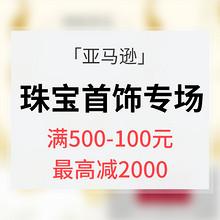 促销活动# 亚马逊 珠宝首饰专场  满500减100元  最高减2000元 七夕良辰 黄金好礼
