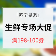 优惠券# 苏宁易购  生鲜专场大促  全场满198减100元