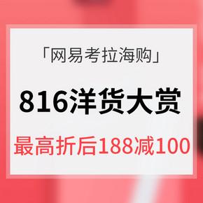 促销活动# 网易考拉海购 816洋货大赏  最高折后188减100 15日20点开抢
