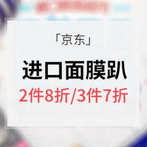 玩转夏日# 京东 进口面膜趴 2件8折/3件7折
