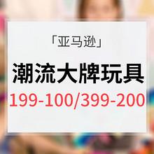 819店庆# 亚马逊 潮流大牌玩具 满199-100/满399-200