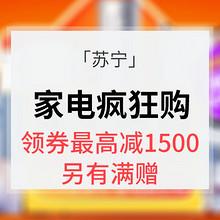 818发烧节# 苏宁 家电疯狂购 领券最高减1500/另有满赠