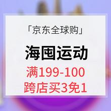 淘遍全球# 京东全球购 多品类海囤运动 满199-100/跨店买3免1