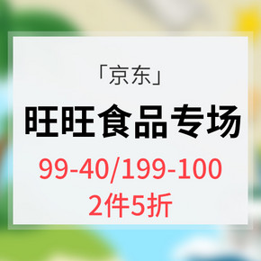 促销活动# 京东  旺旺食品专场大促  满99-40元 满199-100元  2件5折