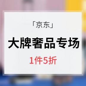 促销活动# 京东  大牌奢品专场大促 下单5折