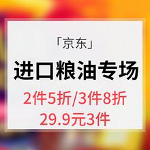 促销活动# 京东 进口粮油专场  低至2件5折/3件8折/29.9元3件