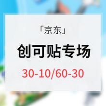 促销活动# 京东 创可贴满减专场  满30减10  满60减30