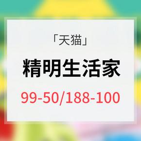 促销活动# 天猫  精明生活家  满99减50  满188减100