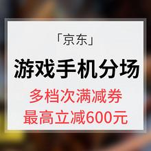优惠券# 京东 游戏手机分会场   多档次满减券 最高立减600元  0点/10点/14点/20点抢