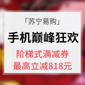 优惠券# 苏宁易购  手机巅峰狂风  阶梯式满减券 最高立减818元