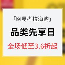 促销活动# 网易考拉海购 816品类先享日 全场3.6折起