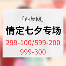 情定七夕# 西集网  七夕礼品专场大促  299-100/599-200/999-300 10点/14点/18点抢