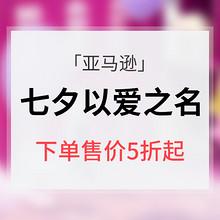 促销活动# 亚马逊 以爱之名七夕专场    下单售价5折起
