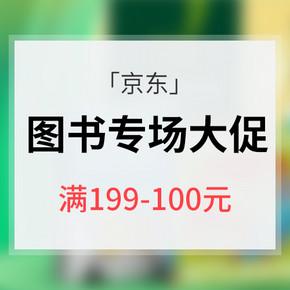 促销活动# 京东 自营图书专场  满199减100