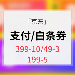优惠券# 京东  支付/白条优惠券   领券满399-10/49-3/199-5