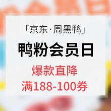 优惠券# 京东  周黑鸭专场大促  满188减100券  吃货觉醒