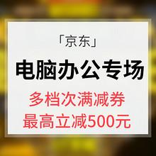 优惠券# 京东 电脑办公超级品类日  多档次满减优惠券  最高立减500元  0点开抢