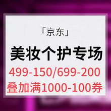 七夕献礼# 京东  大牌美妆个护专场   满499-150元  满699-200元  满1000减100券