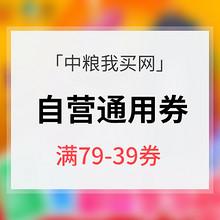 优惠券# 中粮我买网  自营通用券  满78减38元券 0元