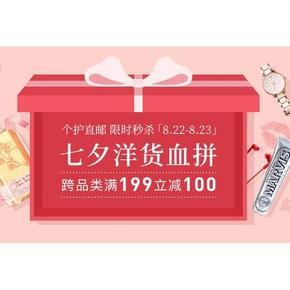 七夕好礼# 网易考拉海购 七夕洋货血拼 满199-100/99元任选5件