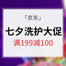七夕有礼# 京东 七夕洗护大促 跨品牌满199减100元