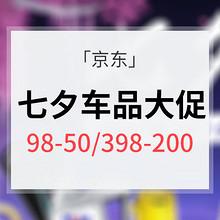 领券好价# 京东 七夕车品大促 满98-50/满398-200