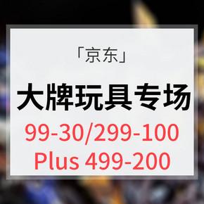 宝贝最爱# 京东 大牌玩具专场 满99-30/299-100/499-200
