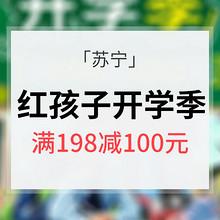 最爱开学季# 苏宁易购 红孩子开学季 满198减100元