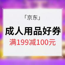 七夕大战必备# 京东 成人用品/保健品 领券满199-100