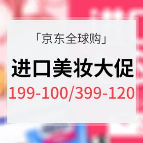 七夕爱礼# 京东全球购 进口美妆大促 满199-100/满399-120