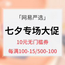 优惠券# 网易严选 爱恋物语 七夕专场  10元无门槛/每满100减15/每满500减100