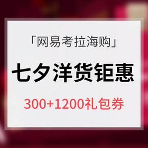 优惠券# 网易考拉海购  七夕遇见你  抢1500元真爱红包