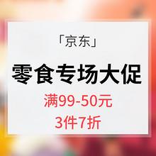 促销活动# 京东 零食专场大促  满99减50  3件7折