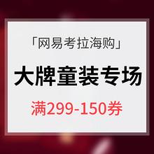 优惠券# 网易考拉海购 大牌童装专场大促  领券满299减150