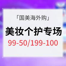 促销活动# 国美海外购 七夕美妆个护专场 满99-50/满199-100