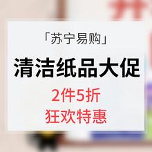 促销活动# 苏宁易购  开学囤货季  清洁纸品  2件5折  狂欢特惠
